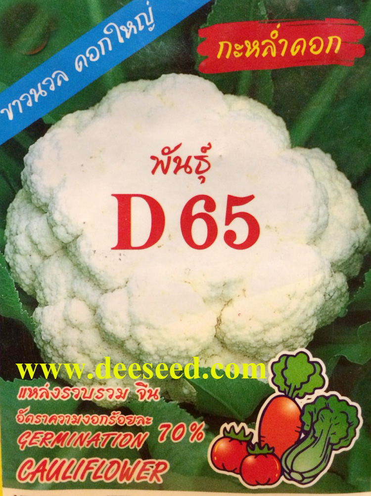 กล่ำดอก 1กรัม(300เมล็ด)