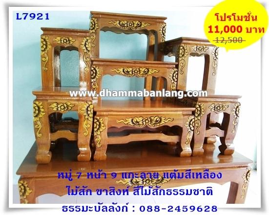 โต๊ะหมู่บูชา หมู่ 7 หน้า 9 แกะลาย แต้มสีเหลือง ไม้สัก ขาสิงห์ สีไม้สักธรรมชาติ