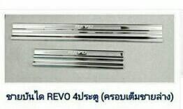 สคลัพเพลท REVO 4 ประตู ( ครอบเต็มชายล่าง )