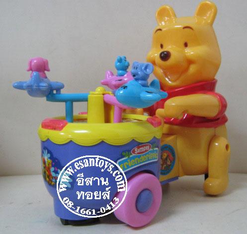 หมีพูห์ใส่ถ่านชนถอย