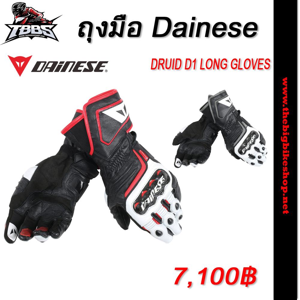 ถุงมือ Dainese DRUID D1 LONG GLOVES
