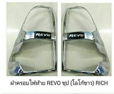 ครอบไฟท้าย ( มีโลโก้ ) REVO