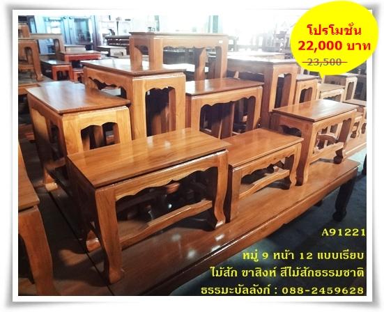 โต๊ะหมู่บูชา หมู่ 9 หน้า 12 แบบเรียบ ไม้สัก ขาสิงห์ สีไม้สักธรรมชาติ