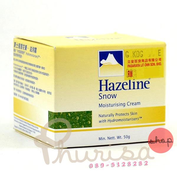 """ครีม """"Hazeline Snow"""" ของแท้จากฮ่องกง 50 g."""