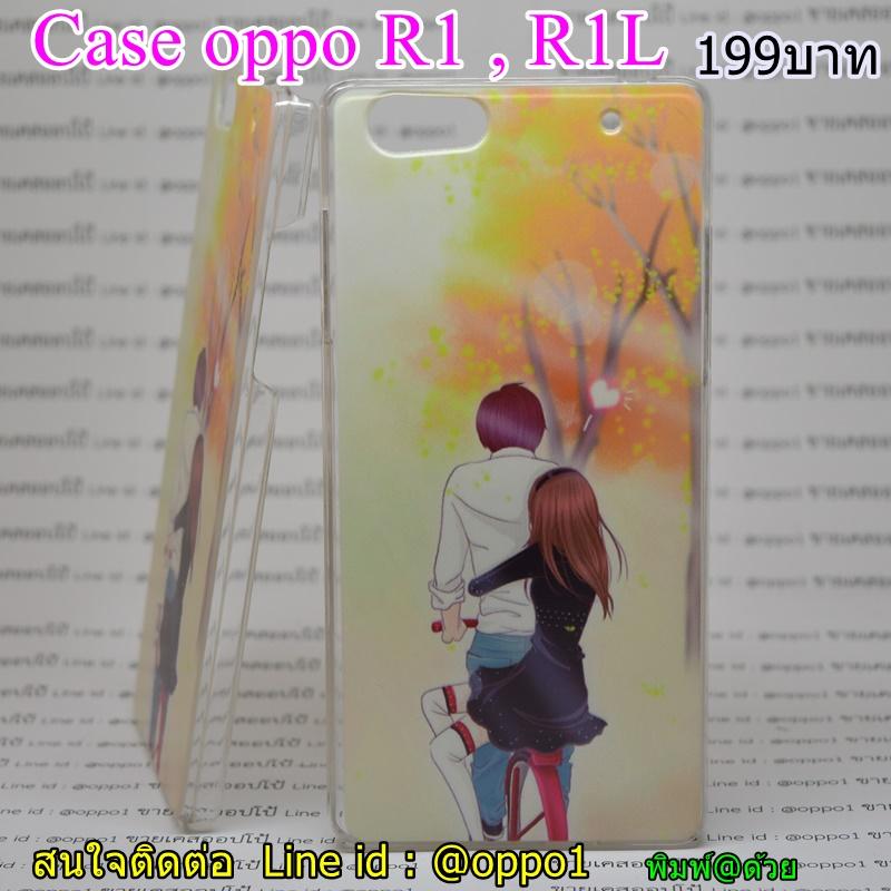 Case Oppo R1 (R829) ลายคู่รัก