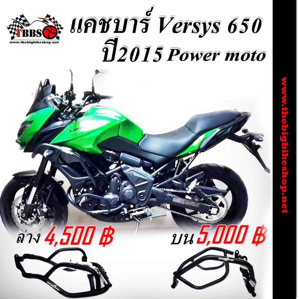 แคชบาร์ Versys 650 ปี2015 Power moto