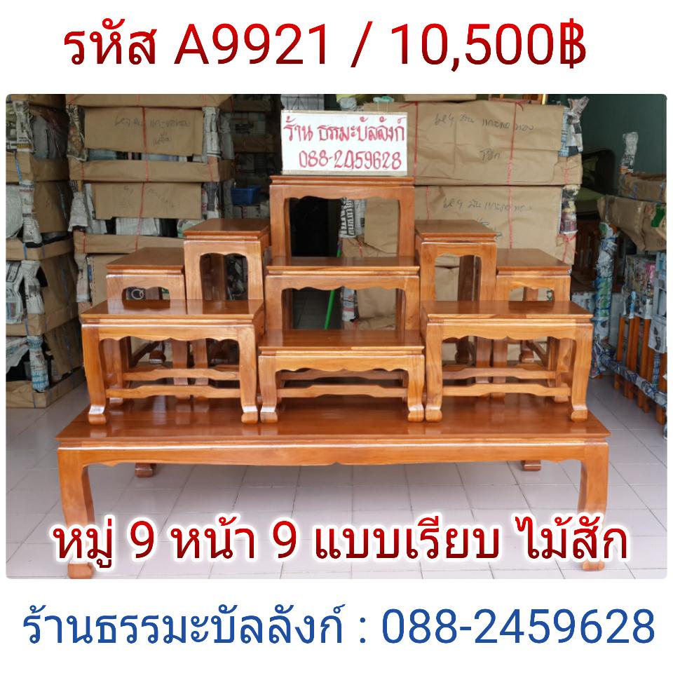 โต๊ะหมู่บูชา หมู่ 9 หน้า 9 แบบเรียบ ไม้สัก ขาสิงห์ สีไม้สักธรรมชาติ