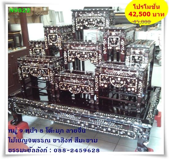 โต๊ะหมู่บูชา หมู่ 9 หน้า 8 ประดับมุก ลายจีน ไม้เบญจพรรณ ขาสิงห์ สีมะขาม