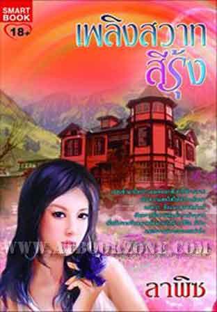 เพลิงสวาทสีรุ้ง / ลาพิซ :: มัดจำ 0 ฿, ค่าเช่า 50 ฿ (smartbook 18+) B000011450