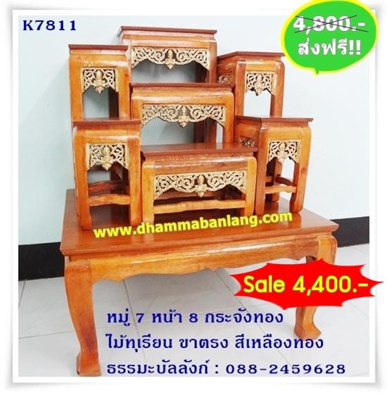 โต๊ะหมู่บูชา หมู่ 7 หน้า 8 กระจังทอง ไม้ทุเรียน ขาตรง สีเหลืองทอง (คลิ๊กดูขนาด)