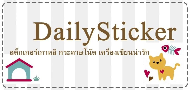 DailySticker : สติ๊กเกอร์การ์ตูน สติ๊กเกอร์เกาหลี เครื่องเขียนน่ารักๆ