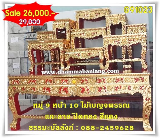 โต๊ะหมู่บูชา หมู่ 9 หน้า 10 แกะลายปิดทอง ไม้เบญจพรรณ ขาสิงห์ สีแดง