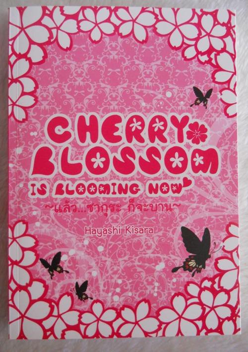 Cherry Blossom is blooming now แล้วซากุระก็จะบาน / hayashi kisara