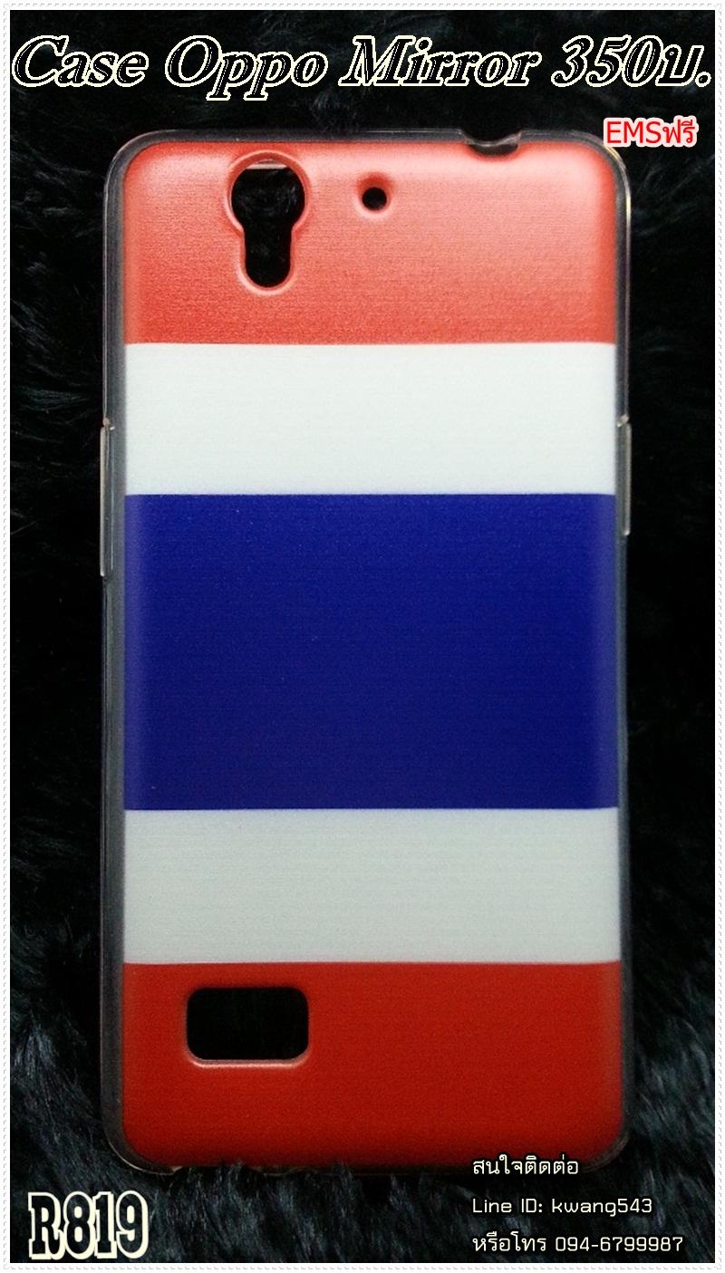 Case oppo Find Mirror R819 ธงชาติไทย