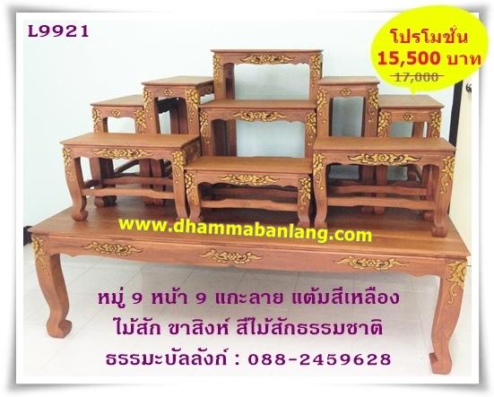 โต๊ะหมู่บูชา หมู่ 9 หน้า 9 แกะลาย แต้มสีเหลือง ไม้สัก ขาสิงห์ สีไม้สักธรรมชาติ