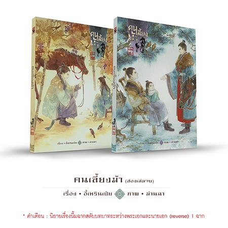 (นิยายวาย) คนเลี้ยงม้า เล่ม 1-2 (จบ) (พิมพ์ครั้งที่2) / อี้เหรินเป่ย ; เฟี่อง (แปล) :: มัดจำ 540 ฿, ค่าเช่า 108 ฿ (Fu Novel) B000016143