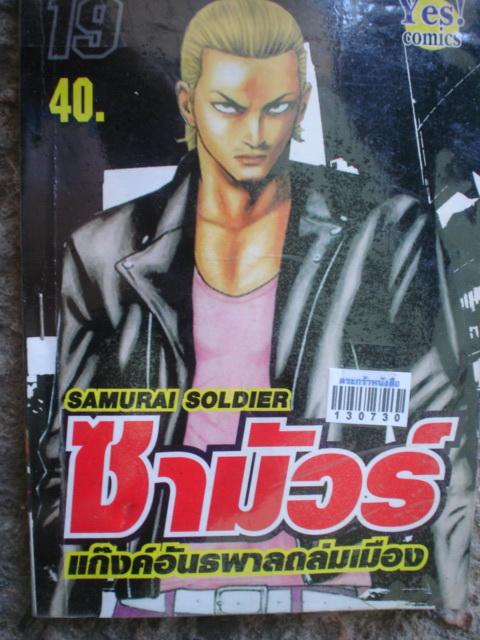 SAMURAI SOLDIER ซามัวร์ 1-19