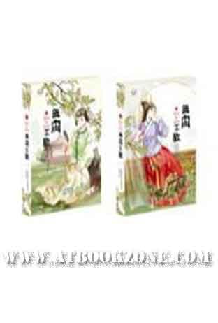 นิยายรักอลเวง (2 เล่มจบ) / จวี๋ฮวาซั่นหลี่ ; เม่นน้อย (แปล) :: มัดจำ 499 ฿, ค่าเช่า 99 ฿ (jamsai - more than love)