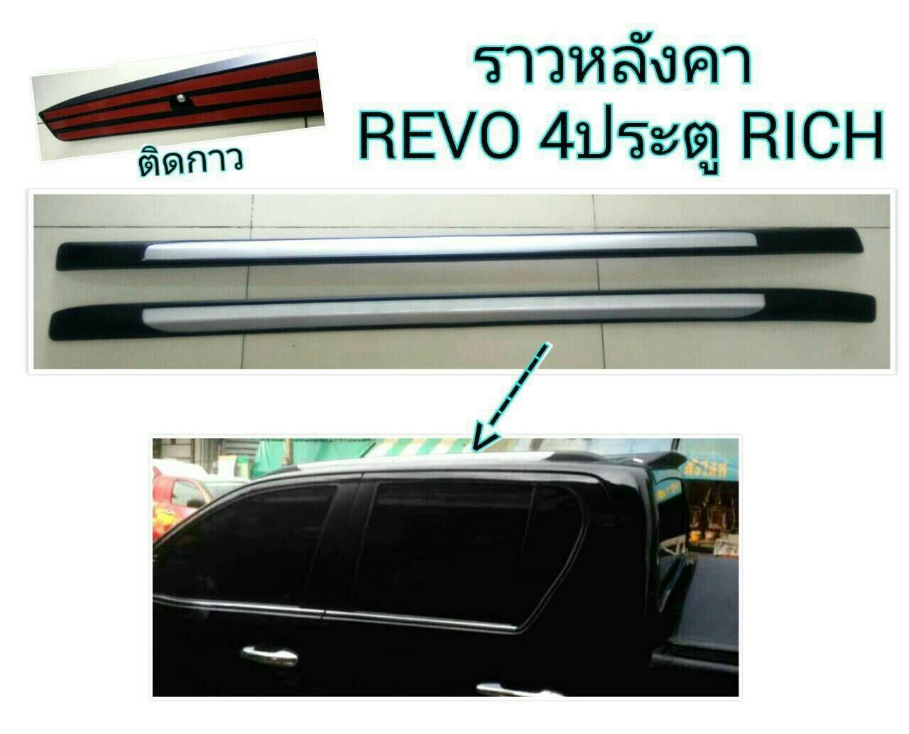 ราวหลังคา REVO 4 ประตู