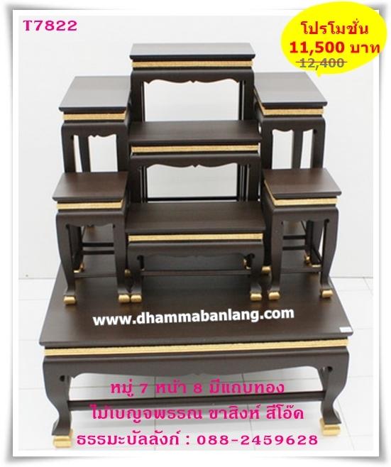 โต๊ะหมู่บูชา หมู่ 7 หน้า 8 แถบทอง ไม้เบญจพรรณ ขาสิงห์ สีโอ๊คด้าน
