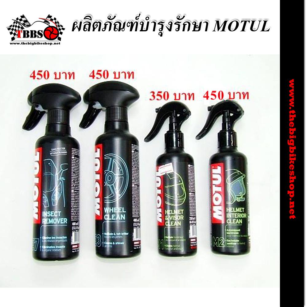 ผลิตภัณฑ์บำรุงรักษา MOTUL (มีให้เลือก 4 แบบ)