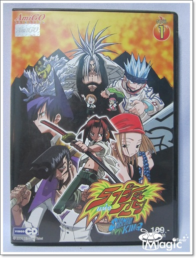 VCD ราชันแห่งภูต 1