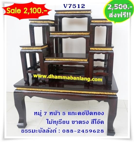 โต๊ะหมู่บูชา หมู่ 7 หน้า 5 แกะคอปิดทอง ไม้ทุเรียน ขาตรง สีโอ๊ค