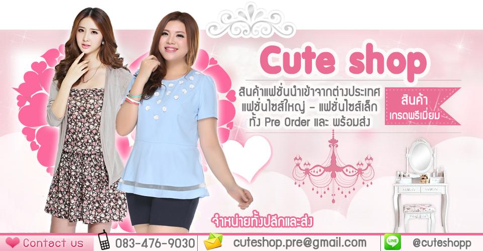 Cute Shop (คิ้วท์ชอป) พรีออเดอร์ แฟชั่นเสื้อผ้าคนอ้วน เสื้อผ้าไซส์ใหญ่ สินค้าแฟชั่น