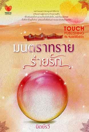 มนตราทรายร่ายรัก / นิตย์รวี :: มัดจำ 0 ฿, ค่าเช่า 52 ฿ (touch)