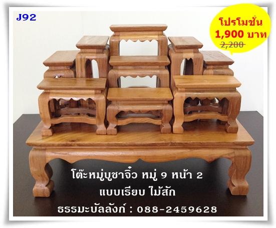 โต๊ะหมู่บูชาจิ๋ว หมู่ 9 หน้า 2 แบบเรียบ ไม้สัก สีไม้สักธรรมชาติ