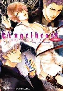 (Y) angel heat devil - เล่ม 4 ชุด angel heat (นิยายวายแปล) / Nishino Hana :: มัดจำ 260 ฿, ค่าเช่า 52 ฿ (butterfly''s sleep) B000015941