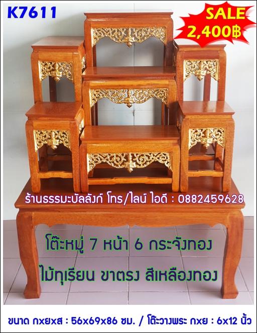 โต๊ะหมู่บูชา หมู่ 7 หน้า 6 กระจังทอง ไม้ทุเรียน ขาตรง สีเหลืองทอง (คลิ๊กดูขนาด)