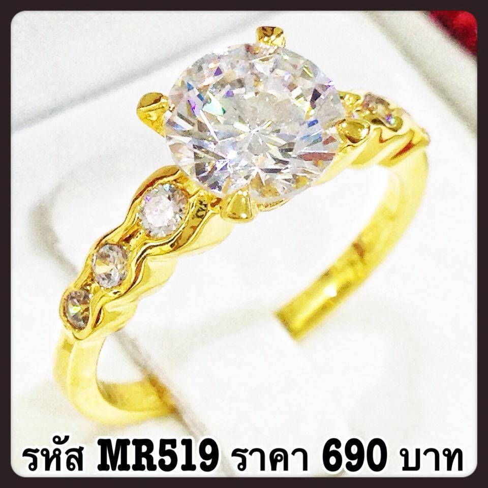 แหวนเพชรCZ รหัส MR519 size 63
