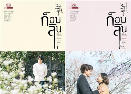ก็อบลิน Goblin 2 เล่มจบ / Kim Eun-sook ; kim su-yeon (แปล) :: มัดจำ 460 ฿, ค่าเช่า 92 ฿ (siam inter book) B000015958