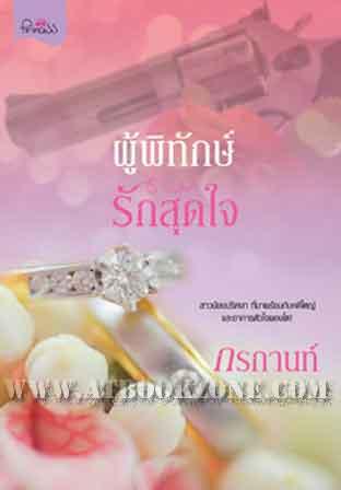 ผู้พิทักษ์รักสุดใจ / กรกานท์ :: มัดจำ 260 ฿, ค่าเช่า 52 ฿ (princess)