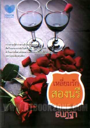 เหลี่ยมรักสองนรี / ธนฎฐา :: มัดจำ 220 ฿, ค่าเช่า 44 ฿ (ทัช (Touch Publishing)) FT_TH_0046