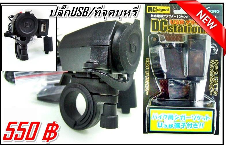 ปลั๊ก USB/ที่จุดบุหรี่ ของ DCStation