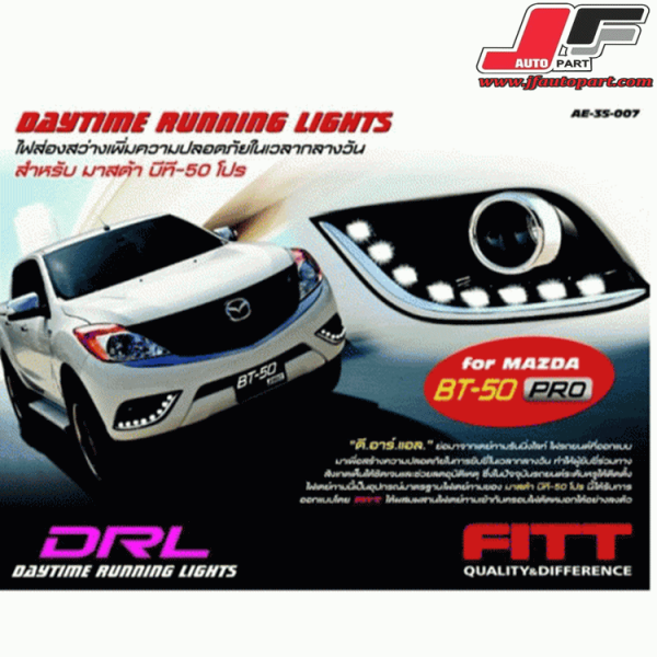 Daylight Running Time LED ตรงรุ่นยี่ห้อ Fitt Mazda BT-50 All New 2013