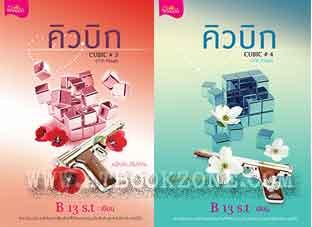 CUBIC FINAL เล่ม 3-4 / B13 S.t :: มัดจำ 440 ฿, ค่าเช่า 88 ฿ (princess) B000010430