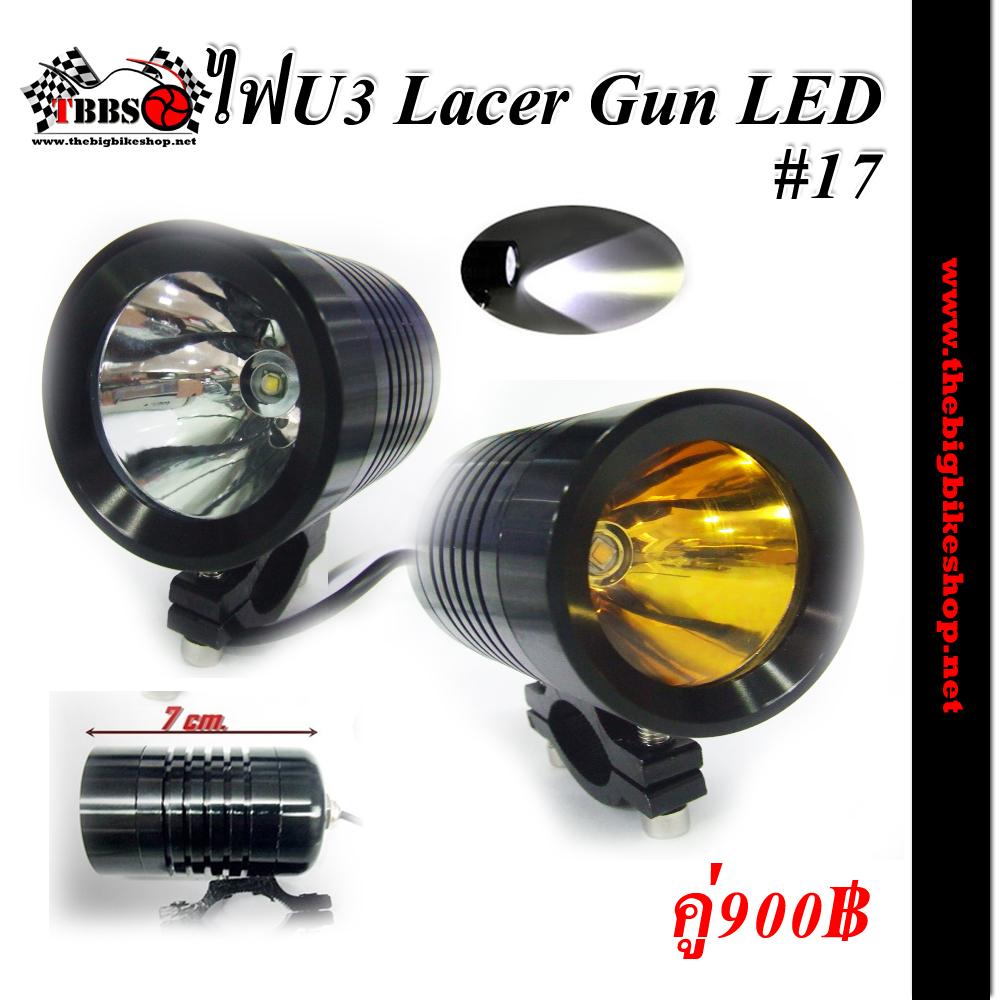 ไฟแต่ง U3 Lacer Gun LED #17