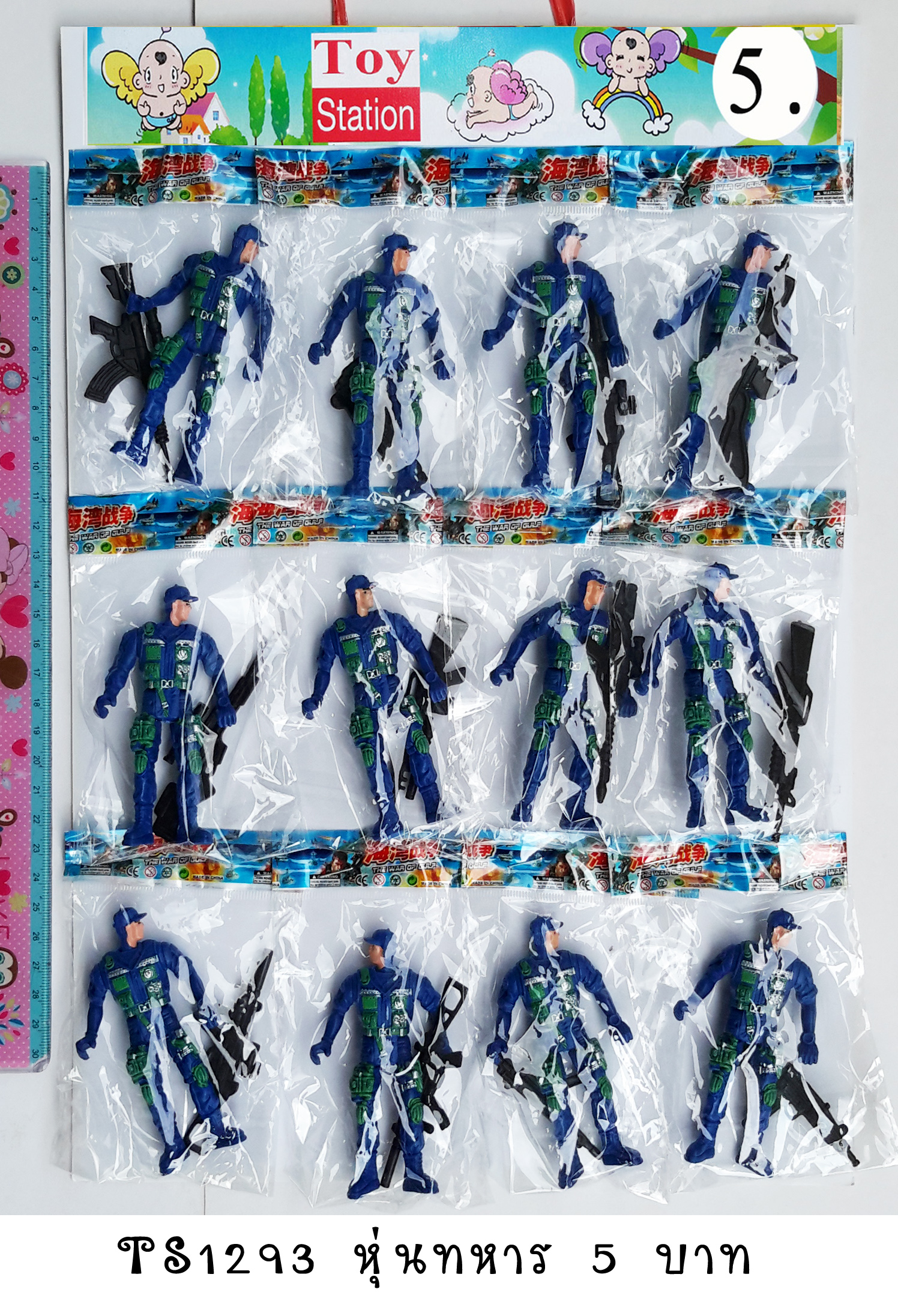 หุ่นทหาร (ราคาสินค้าต่อแผง)