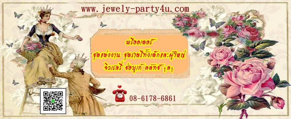 jewely-party4u