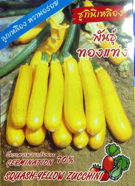 ซูกินี สีเหลือง ประมาณ 10 เมล็ด