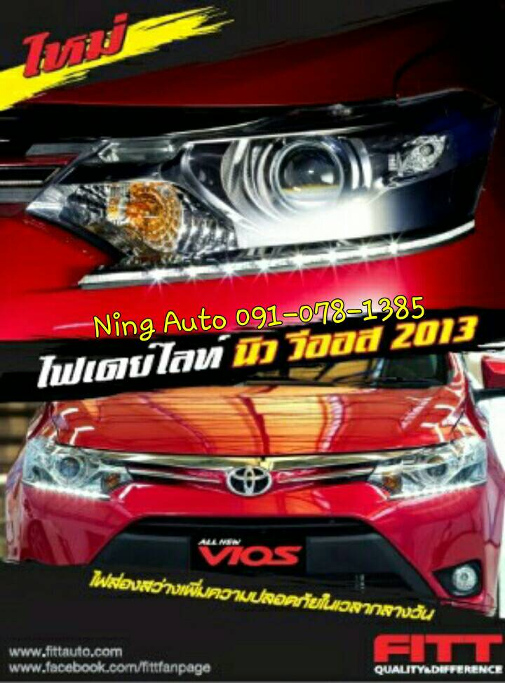 Daylight Running Time LED FITT ตรงรุ่น Toyota Vios All New 2013