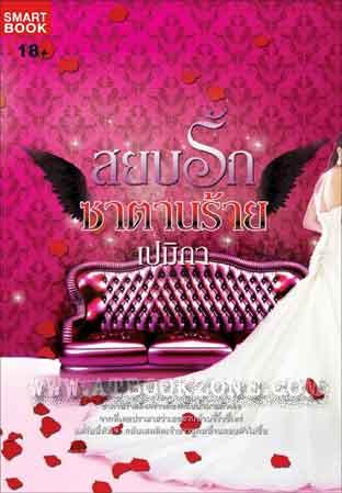สยบรักซาตานร้าย / เปมิกา :: มัดจำ 0 ฿, ค่าเช่า 56 ฿ (smartbook) B000012477