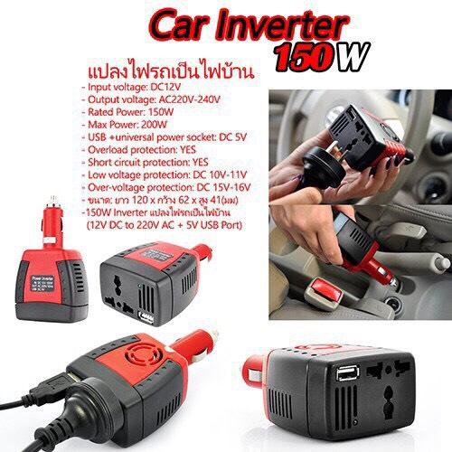 CAR Inverter เครื่องแปลงไฟในรถยนต์เป็นไฟบ้าน