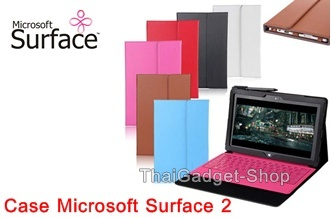 เคส Microsoft Surface 2 , Case Microsoft Surface 2
