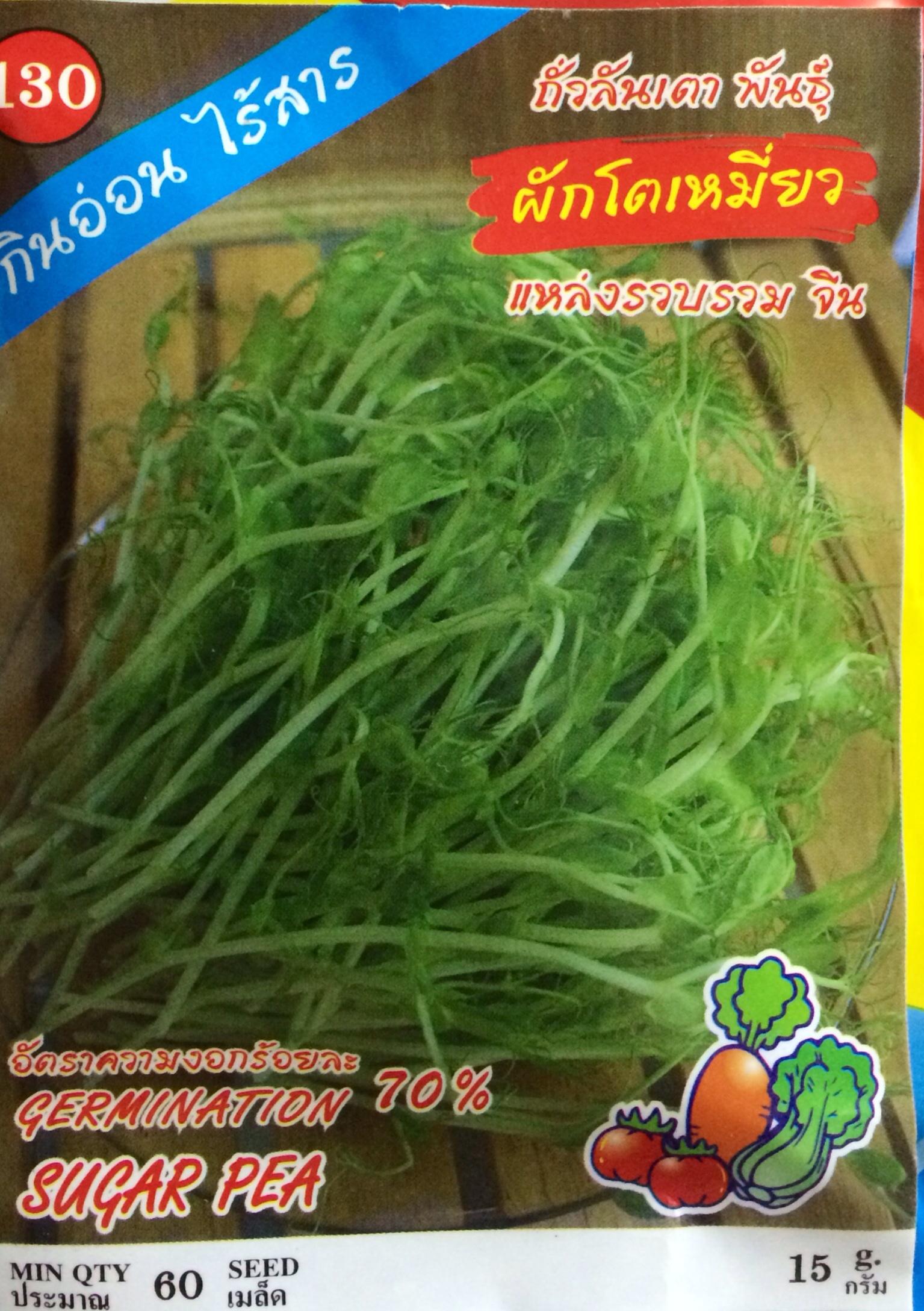 โตเมียว(ต้นอ่อนถั่วลันเตา) 10กรัม