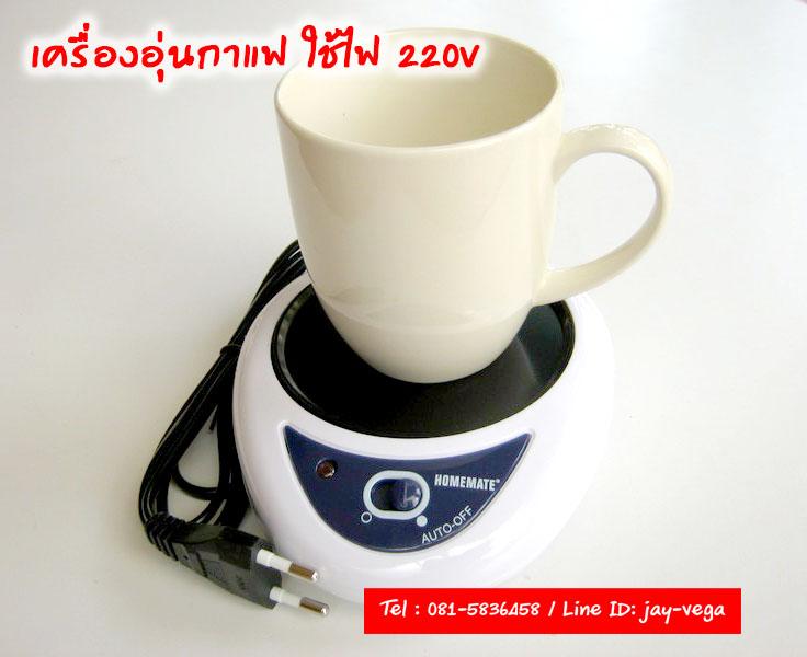 เครื่องอุ่นกาแฟ ชา นม น้ำ ทำงานอัตโนมัติ 220V สินค้าเกรด A
