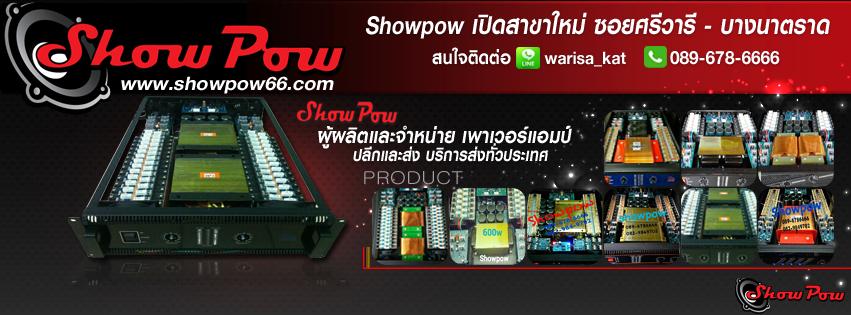 showpow66